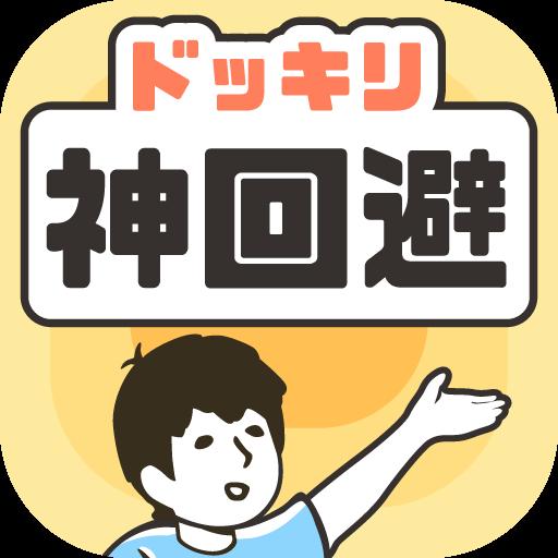 ドッキリ神回避 -脱出ゲーム (game)