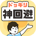 Game ドッキリ神回避 -脱出ゲーム apk for kindle fire
