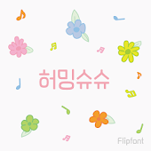 365허밍슈슈™ 한국어 Flipfont - Monotype Imaging Inc.