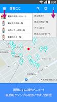 Screenshot of 病院検索 医者ここ