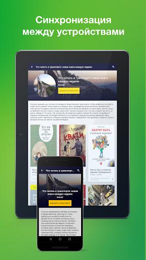 MyBook — библиотека и книги - screenshot