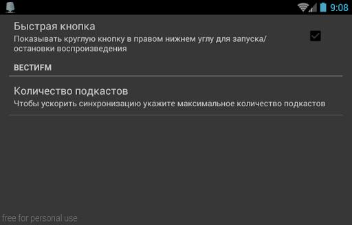Radiocasts - screenshot