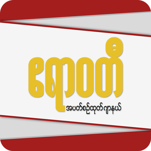 The Irrawaddy Weekly Journal (app)