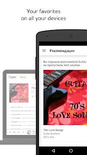 Free Yandex.Music APK for Windows 8