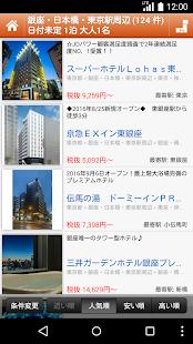 App じゃらん - ホテル検索・ホテル予約 APK for Windows Phone