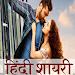 2019 Hindi Shayari Latest Icon