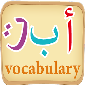 Arabic vocabulary for kids