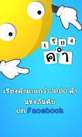Screenshot of findy word 1000+