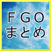 FGOまとめ APK for Bluestacks