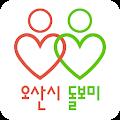 App 오산 돌보미 - 사회안전,독거노인,LoRa단말,웨어러블 apk for kindle fire