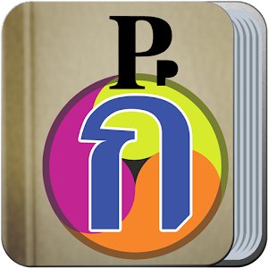 Thai <> English Dictionary For PC / Windows 7/8/10 / Mac – Free Download