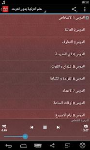 App تعلم اللغة التركية بدون نت APK for Kindle