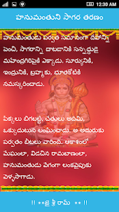 Sundarakanda  Telugu - screenshot
