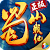 蜀山戰紀撼動天下 file APK Free for PC, smart TV Download