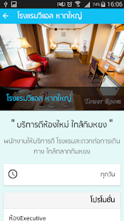 Hat Yai Portal - screenshot