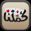 بلوت كملنا - لعبة البلوت