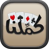 Download Full بلوت كملنا - لعبة البلوت 0.9.63 APK