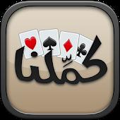 Free بلوت كملنا - لعبة البلوت APK for Windows 8