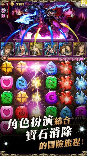 神魔之塔 screenshot 3