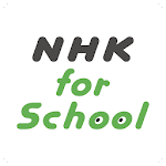 NHK for School APK Image