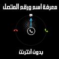 App معرفة اسم المتصل من خلال رقمه APK for Kindle