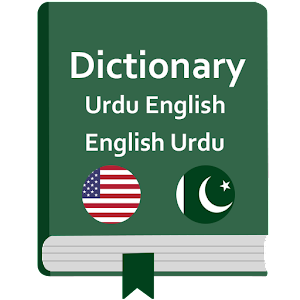 English Urdu Dictionary Pro