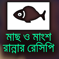 App মাছ ও মাংস রান্নার রেসিপি apk for kindle fire