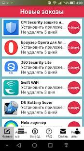 MobCoin: нажива получи андроид – Miniaturansicht des Screenshots