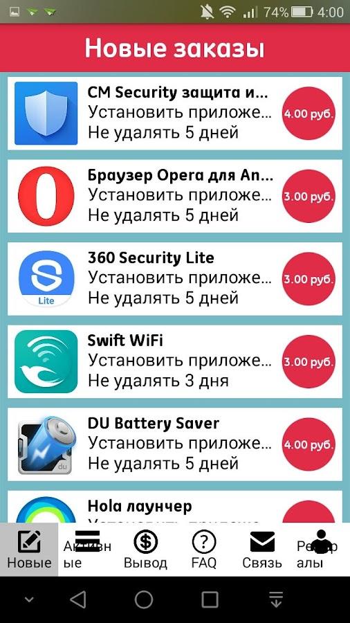 MobCoin: ставка возьми андроид – Screenshot