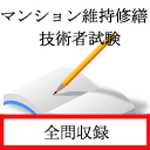 マンション維持修繕技術者試験 (app)