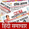 App Hindi News India All Newspaper APK for Windows Phone