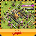 App تهكير كلاش اوف كلآنس حقيقي 2017 العاب كلاش apk for kindle fire