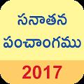 Telugu Calendar(Panchang) 2017 APK for Bluestacks