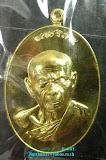 เหรียญบารมีอิสริโก(หลวงปู่ทิม) แม่น้ำคู้ เนื้อทองฝาบาตร ลพ.สาคร ลพ.สิน พระมหาสุรศักดิ์ ฯลฯ ปลุกเสก