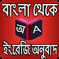 বাংলা থেকে ইংরেজি অনুবাদ APK baixar