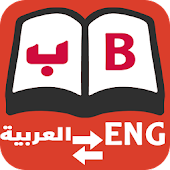 English Arabic dictionary APK for Blackberry