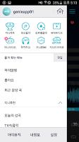 Screenshot of 지니 뮤직 - genie