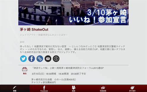 茅ケ崎ShakeOut - screenshot