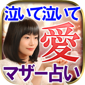 Download 【本気で泣ける】愛・マザー占い・夢御崎ピンク For PC Windows and Mac