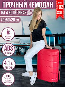 Чемодан, серии Like Goods, LG-12866