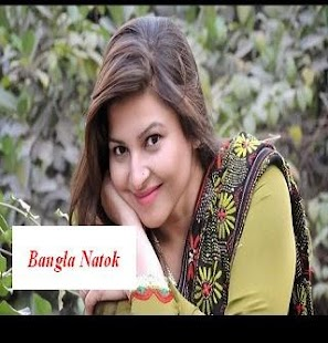 Bangla Natok - বাংলা নাটক - screenshot