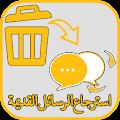 App استرجاع الرسائل المحذوفة APK for Kindle
