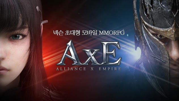 액스(AxE) APK screenshot thumbnail 1