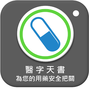 醫字天書 for PC-Windows 7,8,10 and Mac