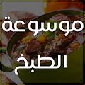موسوعة الطبخ الجزائري 2016 APK for Lenovo