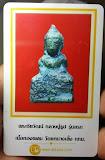 หลวงปู่ธูป วัดแคนางเลิ้งพระ ชัยวัฒน์รุ่นแรกปี 2484 พิมพ์สิงหเสนี