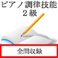 ピアノ調律技能検定 2級 APK for Ubuntu