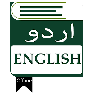 English Urdu Dictionary Ofline