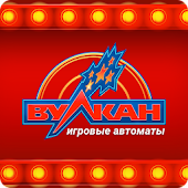 Download Вулкан Автоматы Слоты APK to PC