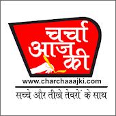 App Charcha Aaj Ki APK for Windows Phone